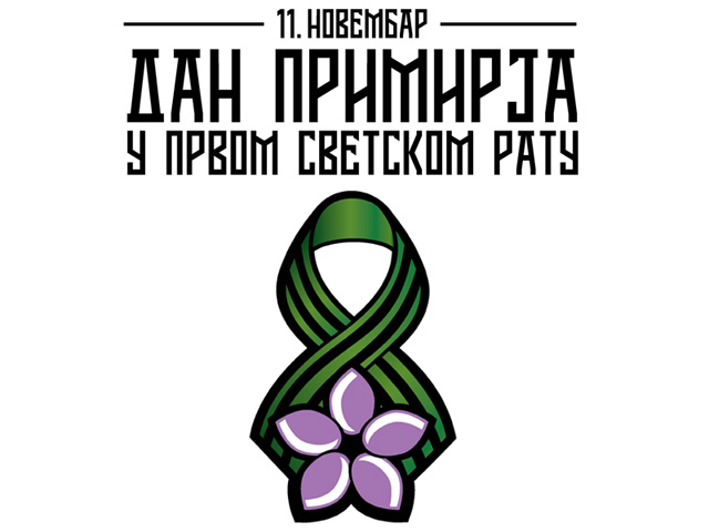 11. NOVEMBAR –  Dan primirja u Prvom svetskom ratu
