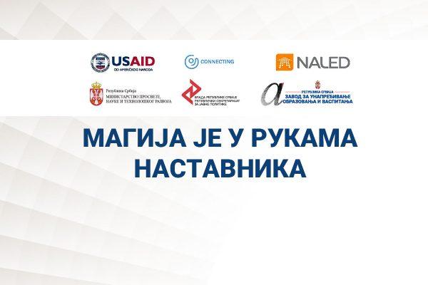 Foto: zuov.gov.rs