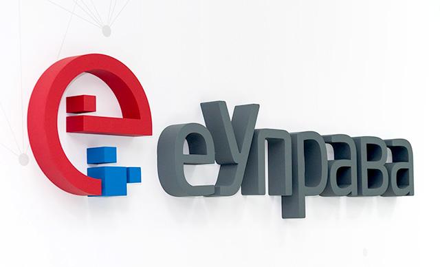 eUprava, foto preuzeta: sa sajta Vlade Srbije, srbija.gov.rs