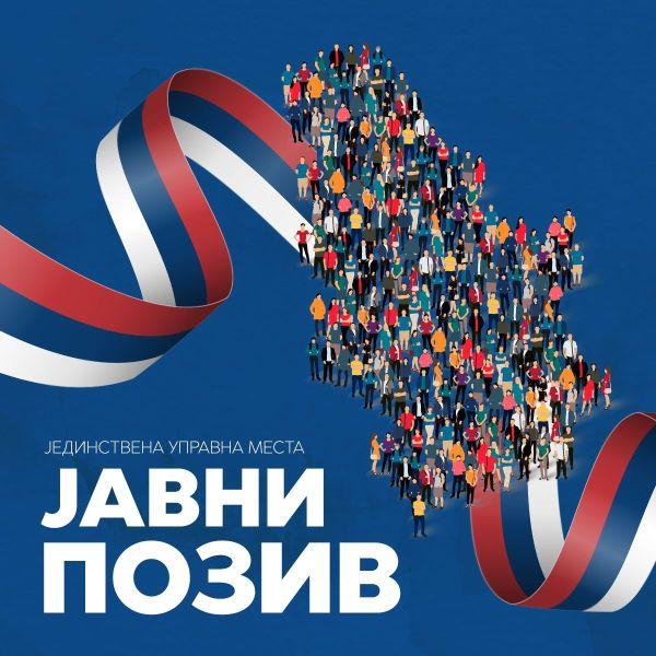 Foto sa sajta Vlade Srbije