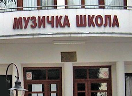 Muzička škola, ulaz, foto arhiva