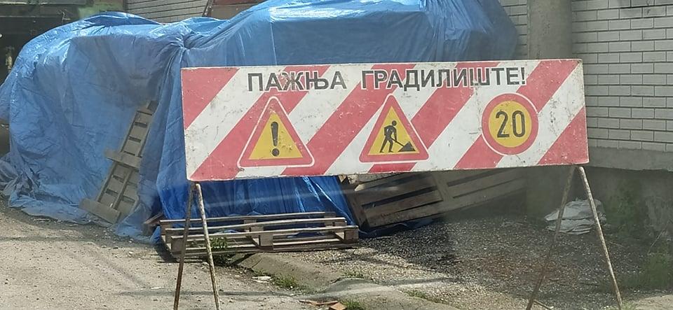 Radovi, upozorenje, foto: V.R.